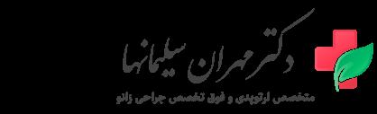 وب سایت دکتر مهران سلیمانها